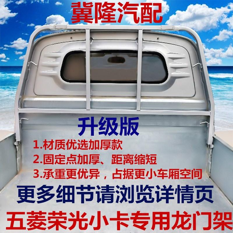 新款五菱荣光小卡龙门架单排双排改装货架货箱防护前栏杆汽车配件