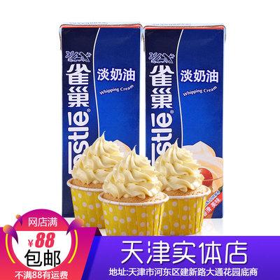 雀巢蛋淡奶油家用动物性鲜奶油250ml裱花做蛋糕材料烘焙原料