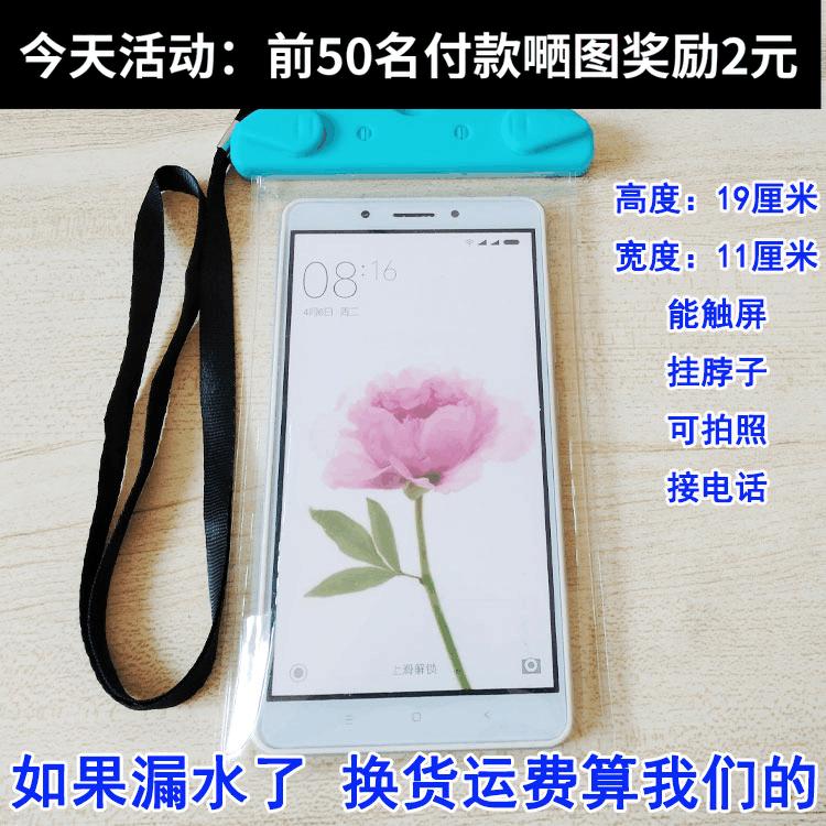 小米max6.5寸大屏手机max2防水袋三星note8vivox20plus潜水套触屏