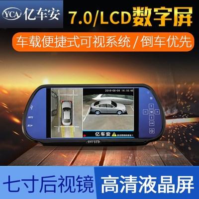 7寸高清后视镜MP5倒车影像/高清车载显示器800*480数字屏