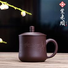 紫砂杯带盖茶杯全手工办公杯公司礼品定制21095