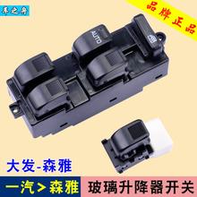 专用于大发森雅玻璃升降器开关 一汽森雅M80 S80电动车窗总开关