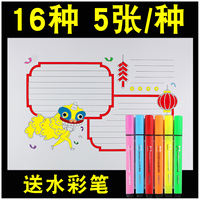 Effective high school pupils handwritten newspaper campus A4 line template template multi-purpose paper set A3 children painted color fill large lace template painting tabloid material book