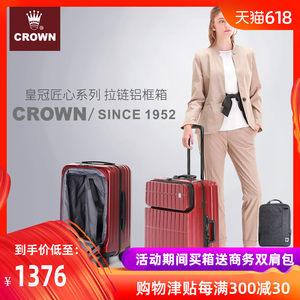 CROWN/皇冠铝框箱  拉链铝框拉杆箱大容量行李箱男女  箱包 5252