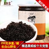 买3送1 长白山野/生大黑蚂蚁【250克/瓶】东北拟黑多刺干泡酒料粉