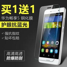 TLoo屏保tl00玻璃畅想5手机刚化膜cl10畅亨 华为畅享5钢化膜前TIT