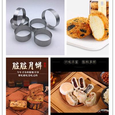 苏式月饼模具不锈钢圆圈脏脏月饼肉松小贝曲奇饼干舒芙蕾饺皮切模