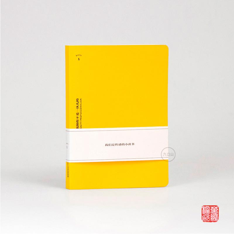 九口山X美的专业主义 美专小黄书系列 限量款 A6点阵内页笔记本