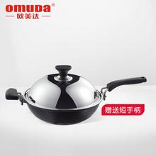 欧美达 炒菜锅具重力铸造真不锈铸铁锅无烟无涂层不粘锅30cm