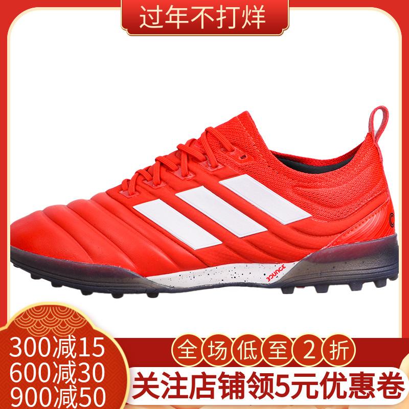 阿迪达斯adidas男鞋20春新款20.1 TF碎钉人造草足球训练鞋G28634