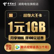 湖南电信大王卡畅享流量卡移动4g上网卡手机卡电话卡全国通用靓号
