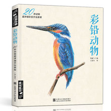 Introduction to Complete Coloured Lead Animal Hand Painting, Copying Basic Textbook Material Colored Pencil Zero Basic Beginner Adult Flying Music, Insects, Birds, Cats, Dogs, Fishes, Ancient Style Techniques, One Book is enough for Yang Jianfei