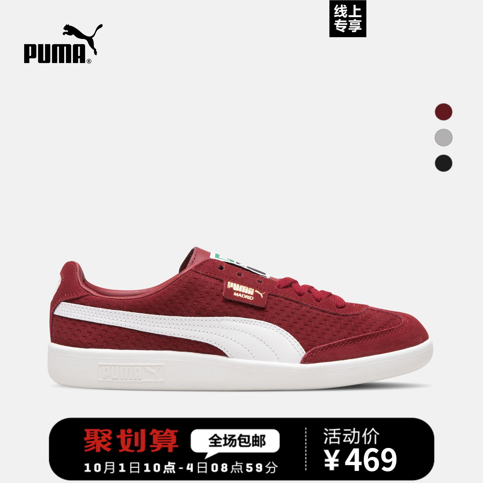 PUMA彪马官方 男女同款休闲鞋 Madrid Perforated SUEDE 365446