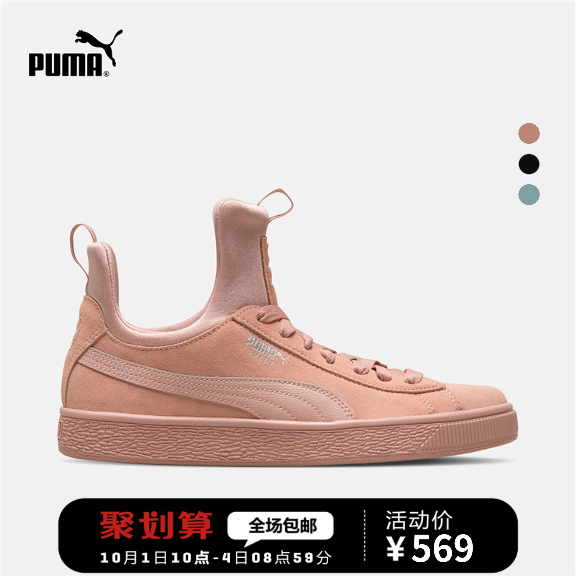 PUMA彪马官方 女子休闲鞋 SUEDE FIERCE 366010