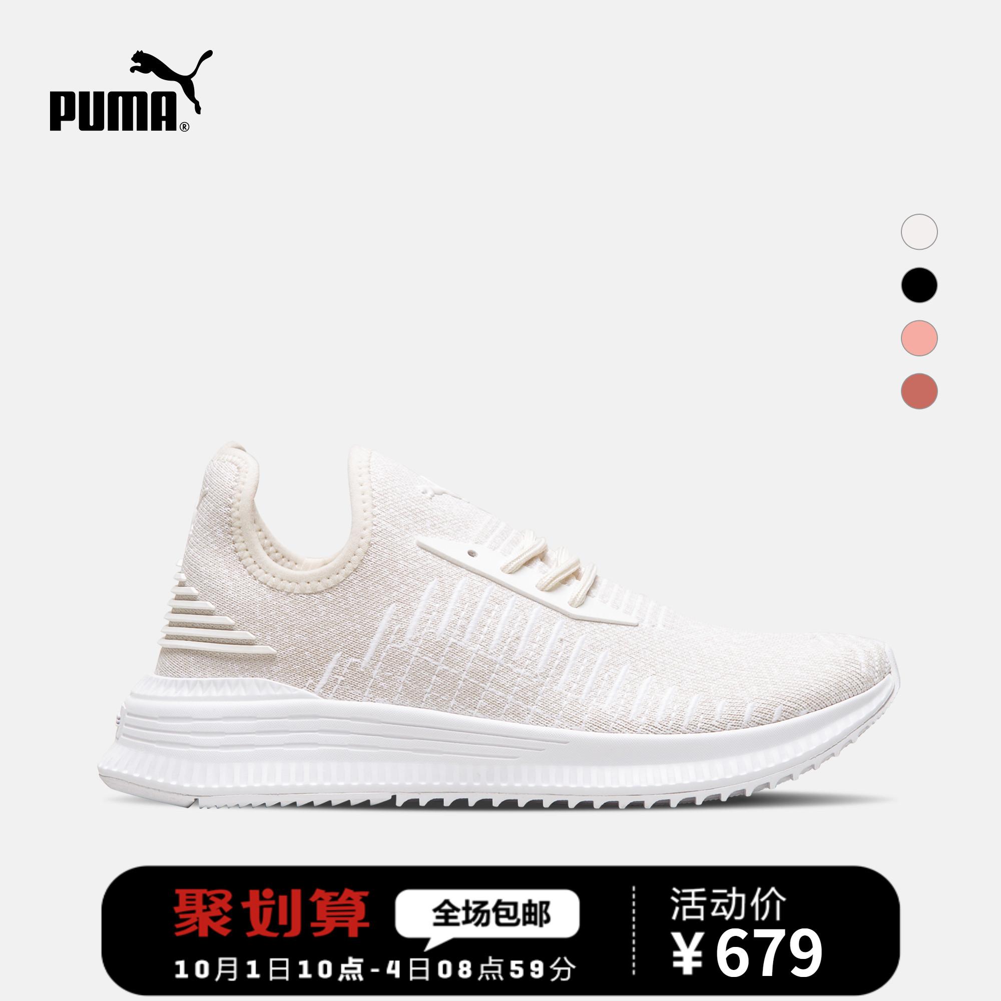 PUMA彪马官方 杨洋同款 男女同款休闲鞋 AVID evoKNIT 365392