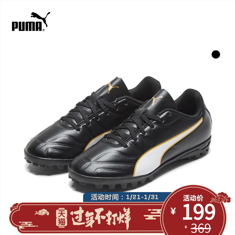 PUMA彪马官方正品 新款儿童学生拼色足球鞋 CLASSICO 105017