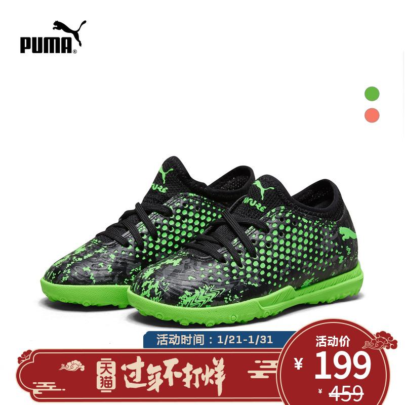PUMA彪马官方正品 儿童学生足球鞋 FUTURE 19.4 TT 105558