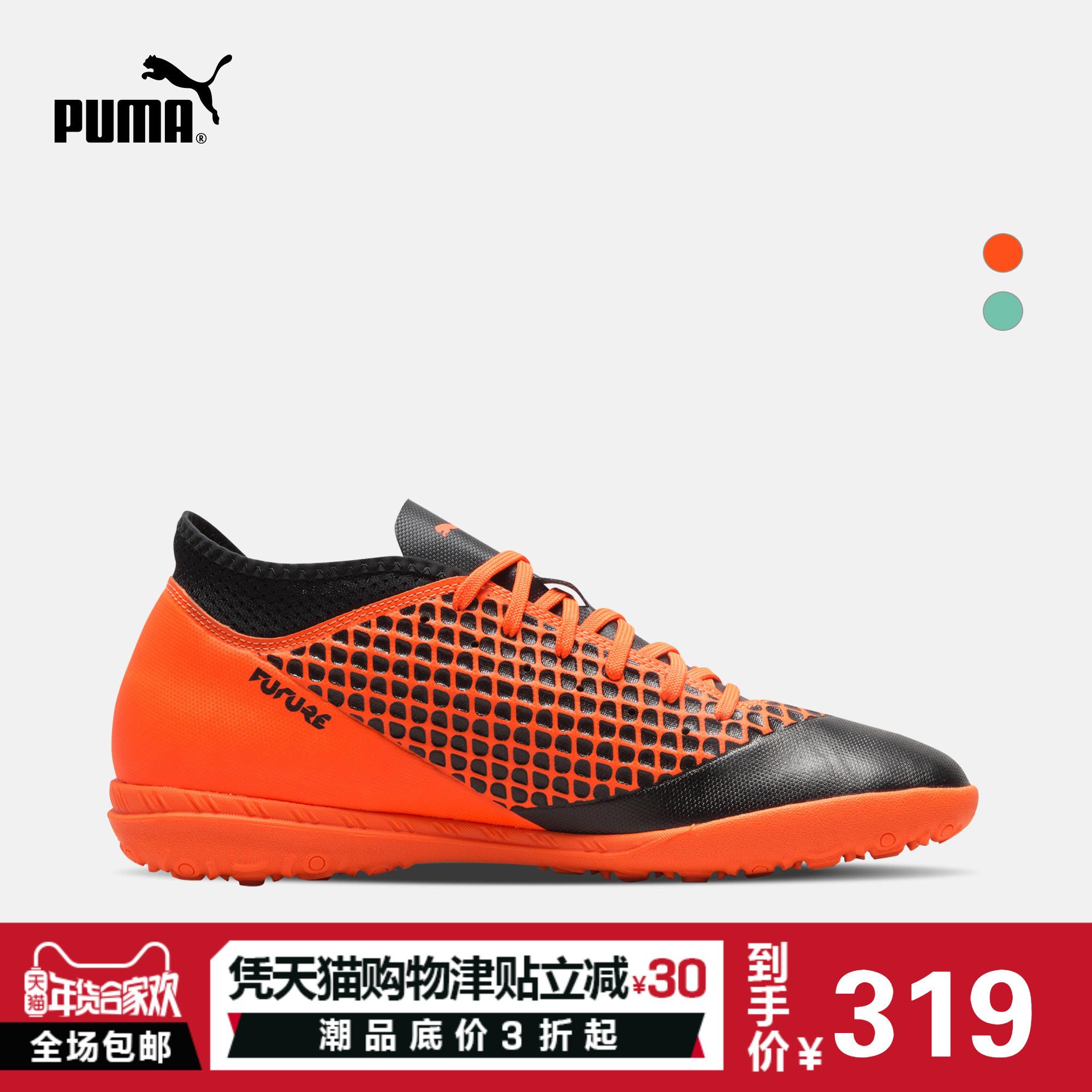 PUMA彪马官方 男子足球鞋 FUTURE 2.4 TT 104841