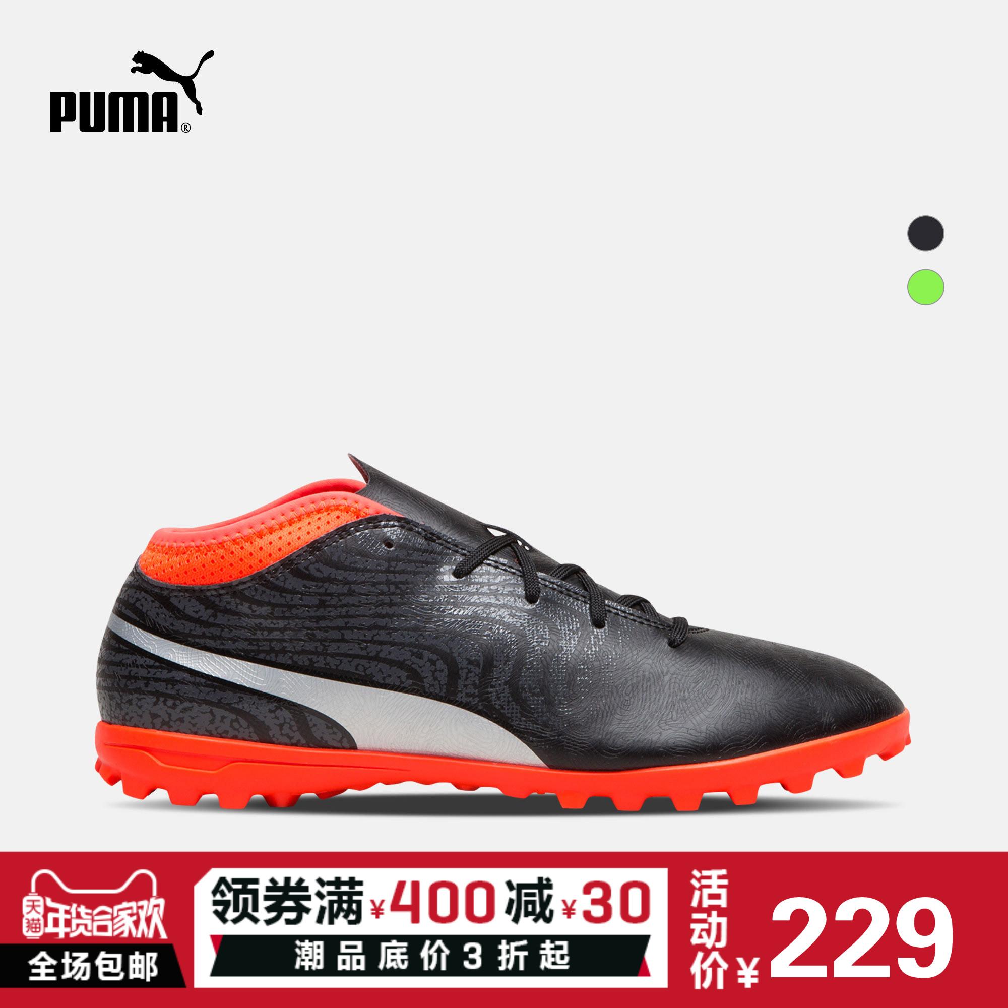 PUMA彪马官方 青少年足球鞋 PUMA ONE 18.4 TT 104562