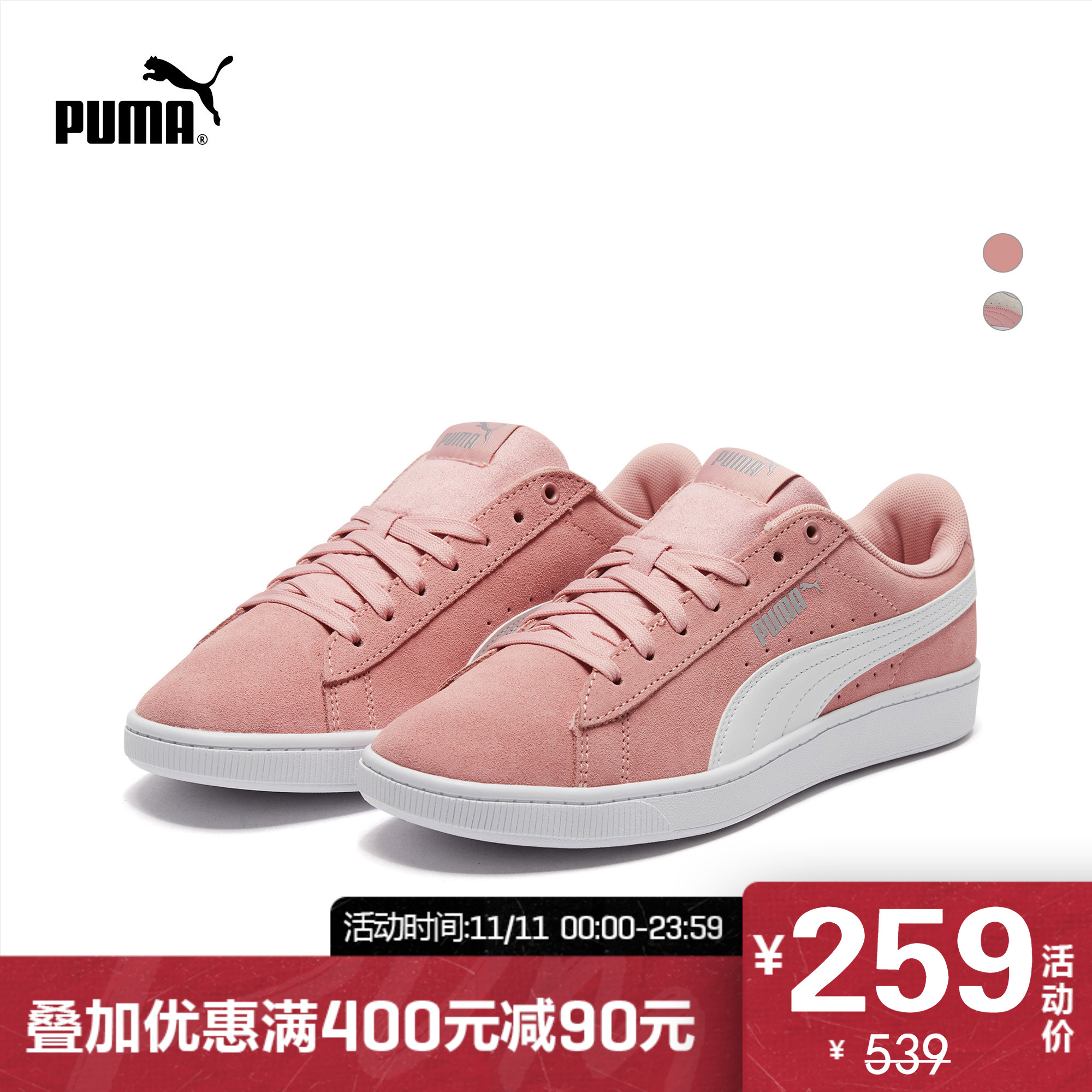 PUMA彪马官方正品 女子翻毛皮滑板鞋休闲鞋Vikky V2 369725