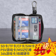 Multi-functional SD card box CF memory card package TF card psoriasis SIM card PSV game card 3DS memory card collection package