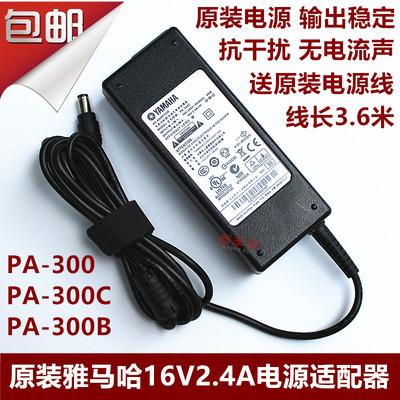 原装雅马哈电子琴PSR-S650 PSR-S900电源变压器充电器16V 包邮打折促销