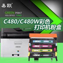 易欧适用三星Xpress C480FW/C480FN彩色激光打印机硒鼓碳粉墨粉盒