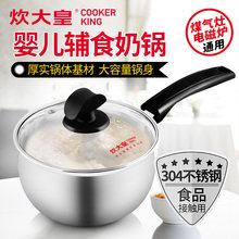 炊大皇304不锈钢奶锅小汤锅 热煮牛奶婴儿宝宝奶锅辅食锅正品16cm