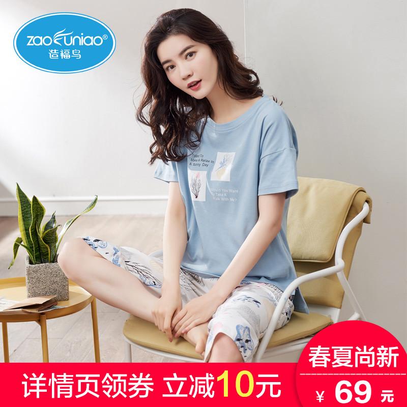 夏季天睡衣女纯棉短袖七分裤韩版可爱学生清新两件套装家居服薄款