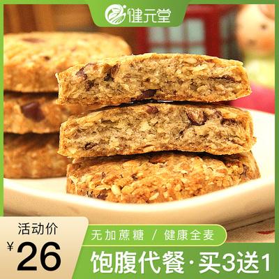 无糖精薏米红豆全燕麦代餐饼干热量脂肪卡压缩粗粮饱腹低0零食品