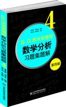 费定晖周学圣编吉米多维奇山东科学技术出版社版4第6吉米多维奇数学分析习题集题解.П.Ь本6全套654321吉米多维奇
