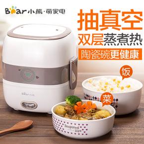 小熊DFH-S2516电饭盒白瓷内胆加热蒸煮保温多功能抽真空电热饭盒