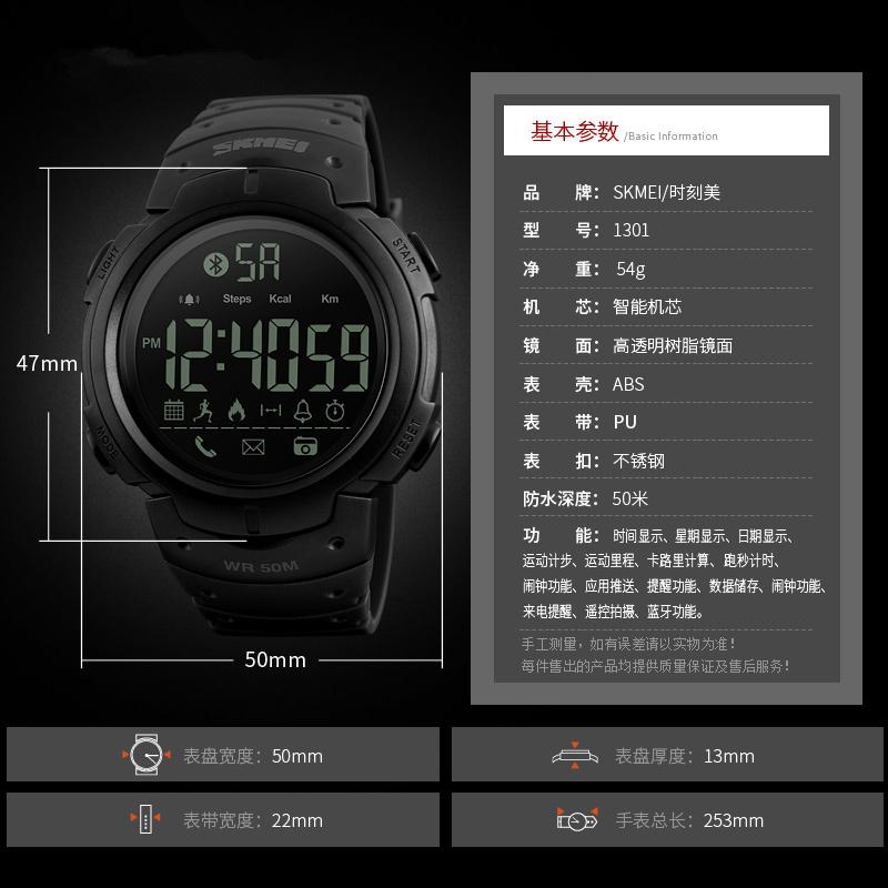 时刻美智能时尚运动电子表男跑步计时闹钟夜光防水多功能户外手表