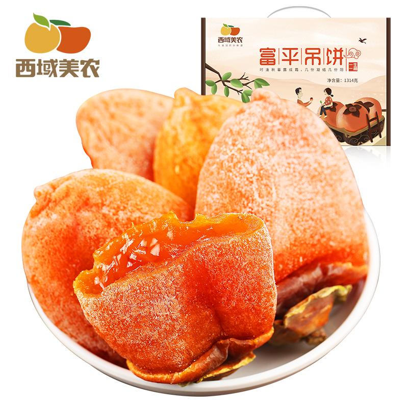 【预售】 西域美农富平吊饼一生一柿礼盒1314g陕西特产柿饼子