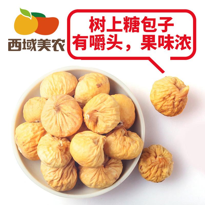 【西域美农_无花果干500g】新疆特产小型干果零食 无花果