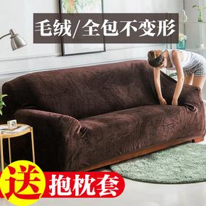 毛绒冬季加厚万能沙发套全包布艺沙发巾防滑简约现代沙发罩垫全盖