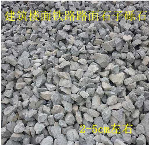建筑楼面铁路地基路面专用灰色硬石子石米砾石混泥土砂石碎石