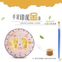 Baby hand and foot ink hand and foot print hand and foot print handprint mud hand mold gold powder gold paint pearl paint