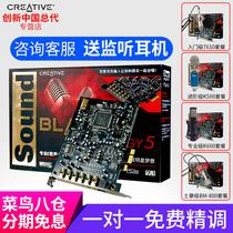 创新A5声卡7.1内置独立声卡套装台式机PCIE录音主直播K歌5.1声卡