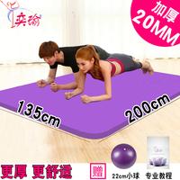 200*135cm双人瑜伽垫加厚20mm加宽加长健身垫初学者儿童舞蹈爬行