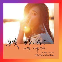 【现货】梁静茹 我好吗 太阳如常升起 预购版 CD+写真册+双预购单