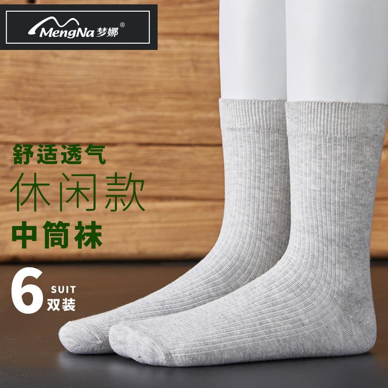 梦娜厚袜子男士中筒棉袜防臭吸汗短袜加厚款日系秋冬季冬天男生