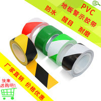 Yellow black blue green red white warning tape black yellow zebra tape PVC lined floor tape 33M long