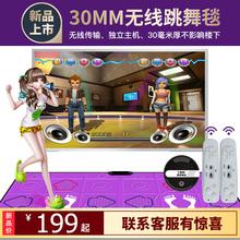 舞狀元30MM家用無線雙人跳舞毯 電視接口體感手舞瑜珈親子跳舞機
