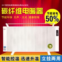 碳纤维取暖器家用节能省电暖气片移动壁挂式远红外碳晶电暖器速热
