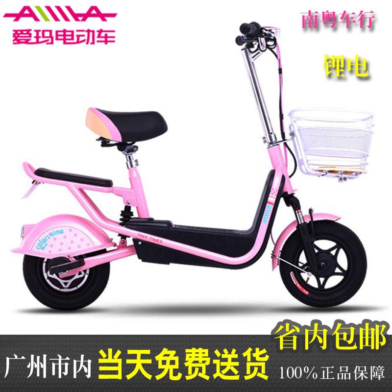 爱玛电动自行车迷你