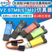 STM8 STM32仿真器编程器stlink下载器线烧录器调试器 LINK图片