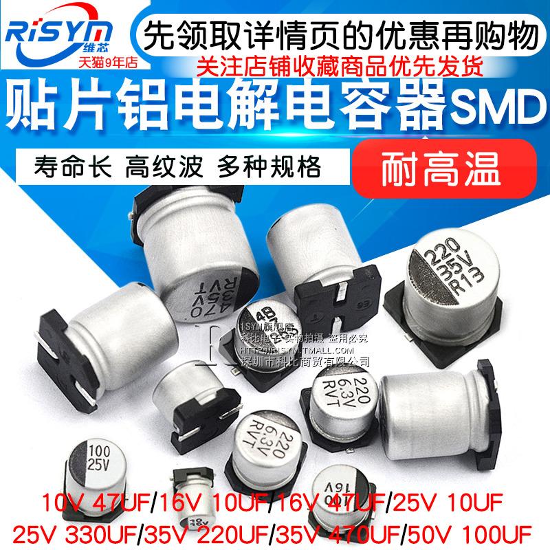 贴片铝电解电容器 SMD 10V16V 47V50V 470UF 220UF 10UF 6.3V47UF