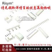 XH2.54 MM 接插件连接器 插头+直针插座+端子2p/3/4/5/6/8/10-20p