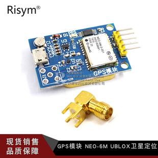Risym GPS模块NEO-6M UBLOX卫星定位开发板 适用51单片机